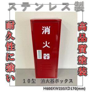 消火器格納箱 消火器ボックス 10型 1本収納 消火器BOX ステンレス製  カラー 赤