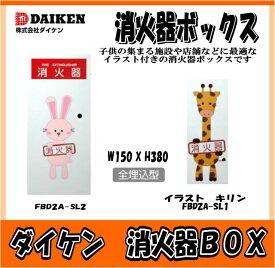 ダイケン 消火器ボックス 埋込型 FBD2A-S型 FBD2A-SL1 PP合成紙貼り(イラストラベル:キリン)かわいい 動物