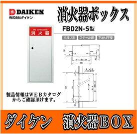 ダイケン 消火器ボックス 埋込型 FBD2N-S型 FBD2N-S スチール製 下地材不要 全埋込型スチール扉付き