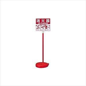 消火器設置台(スタンド) 4型・6型・10型粉末消火器設置可 カラー 赤 【ヤマトプロテック】