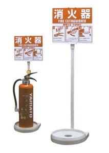 消火器設置台(スタンド) 4型・6型・10型粉末消火器設置可 カラー アイボリー【ヤマトプロテック】