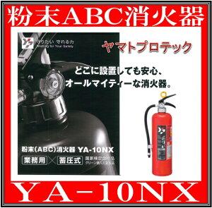 ヤマトプロテック 消火器10型 YA-10NX 2016年度製