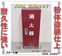 【即納!在庫あり】消火器格納箱消火器ボックス10型1本収納消火器BOXスチール製カラー赤【ここが違う!耐久性に強い粉体塗装仕上】