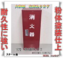 【即納!在庫あり】 消火器格納箱 消火器ボックス 10型 1本収納 消火器BOX スチール製 カラー赤 【ここが違う!耐久性に強い紛体塗装仕上】