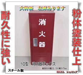 【即納!在庫あり】消火器格納箱 消火器ボックス 10型 1本収納 消火器BOX スチール製 カラー赤 【ここが違う!耐久性に強い粉体塗装仕上】
