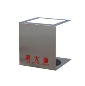 消火器格納箱 MH-1280HL 消火器ボックス ステンレスHL 据置型 デザイン おしゃれ