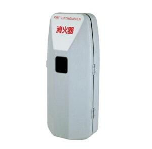 消火器格納箱 MHD-1100G 消火器ボックス グレー 壁掛型(屋内・外対応) デザイン おしゃれ