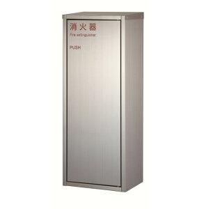 消火器格納箱 MHD-3000N 消火器ボックス ステンレス 据置・壁掛兼用型(屋内・外対応) デザイン おしゃれ