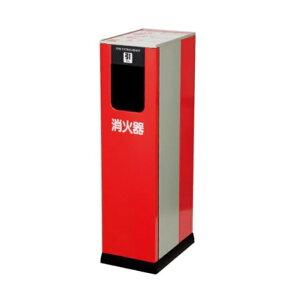 消火器格納箱 MHD-400 消火器ボックス レッド&シルバー 据置型 デザイン おしゃれ