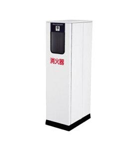 消火器格納箱 MHD-450 消火器ボックス ポリッシュホワイト 据置型 デザイン おしゃれ