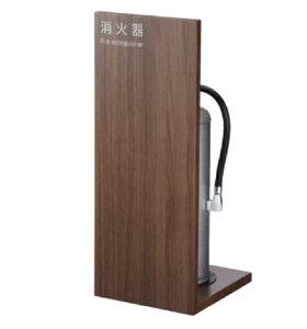 消火器格納箱 MHK-1807 消火器ボックス 木目調化粧板 据置型 デザイン おしゃれ