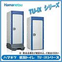 ハマネツ 仮設トイレ TU-iXシリーズ TU-iXFUW ポンプ式簡易水洗タイプ  洋式便器