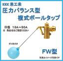 【在庫あり 即納】 兼工業 FW20N 圧力バランス型 複式ボールタップ (ポリ玉)