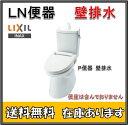 【送料無料】 LIXIL INAX イナックス  C-180P/BW1+DT-4840/BW1 LN便器タンクセット(壁排水 床上排水 手洗付)/ピュ…