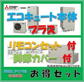 【特別セット価格】 三菱 エコキュート SRT-C373(本体 + インターホンリモコン + 脚部カバー)セット