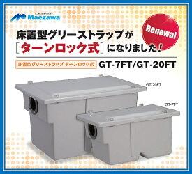 【在庫あり!即納】前澤化成工業 床置型 FRP製 グリーストラップ GT-20FT  容量20L ( GT-20FP の後継品)
