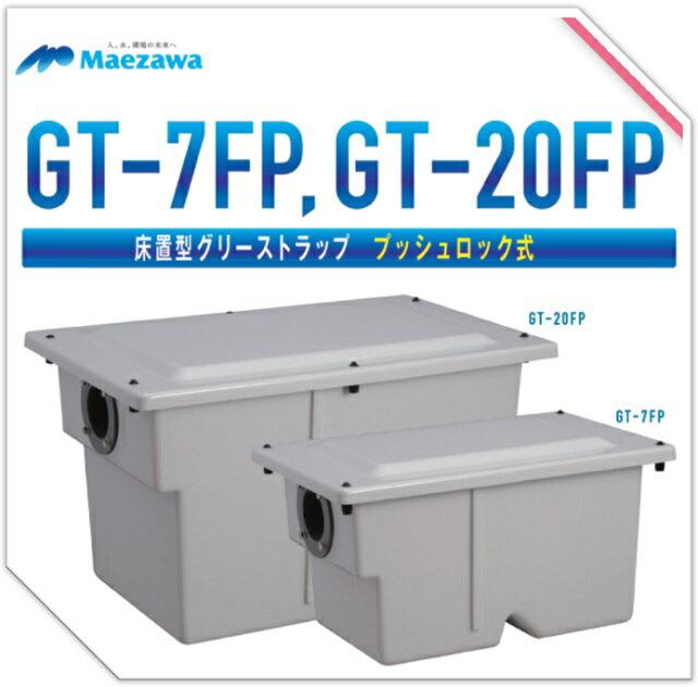 前澤化成工業 床置型 FRP製 グリーストラップ GT-7FP  容量7L (GT-7Fの後継品)