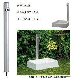 前澤化成工業 丸形アルミ柱 HI−16×960 シルバー おしゃれ デザイン 水栓柱 ガーデニング