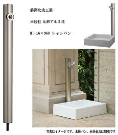 前澤化成工業 丸形アルミ柱 HI−16×960 シャンパン おしゃれ デザイン 水栓柱 ガーデニング