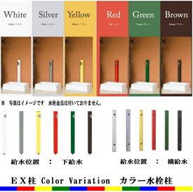 前澤化成工業 EX柱 HI−P1×900 ホワイト (横給水) おしゃれ デザイン 水栓柱 ガーデニング