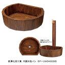 前澤化成工業 木調 木目 水栓パン SP−UWD 450DB おしゃれ デザイン ガーデンパン ガーデニング