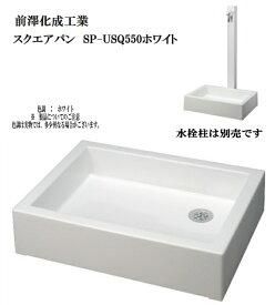 前澤化成工業 スクエアパン SP−USQ550 ホワイト おしゃれ デザイン ガーデンパン ガーデニング