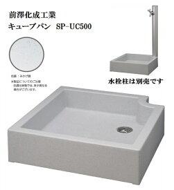 前澤化成工業 キューブパン SP−UC500 おしゃれ デザイン ガーデンパン ガーデニング