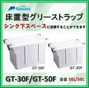 前澤化成工業 床置型 FRP製 グリーストラップ GT-30F  容量30L