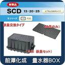 前澤化成工業 MB-13SCD 量水器ボックス (本体 鉄蓋セット)鉄蓋交換タイプ フタFCD 底板あり