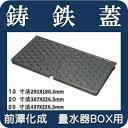 前澤化成工業 MB-20SCD 量水器ボックス (鋳鉄蓋のみ) フタFCD