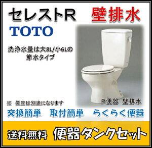 【送料無料!CFS370PA】 TOTO CS370P + SH370BA セレストR トイレ便器タンクセット (壁排水 床上排水 手洗なし) NW1 ホワイト
