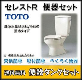 【11月25日入荷予定!CFS370A】 TOTO CS370 + SH370BA セレストR トイレ便器タンクセット (手洗なし) NW1 ホワイト