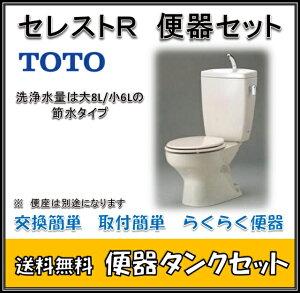 【送料無料!CFS371A】 TOTO CS370 + SH371BA セレストR トイレ便器タンクセット (手洗付) SC1 パステルアイボリー
