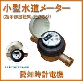 【国家検定合格品】 愛知時計電機 20mm 水道メーター SD-20 (指示部回転式 パッキン2枚付 JIS適合品 上水ネジ)