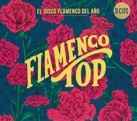 V.A/フラメンコ トップ V.A/FLAMENCO TOP「1点のみメール便可」【フラメンコCD】【3枚組】