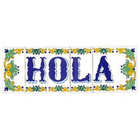 文字タイル 30種類 / 【大サイズ】横74mm×縦150mm「1点のみメール便可」スペイン 雑貨 表札 アルファベット 名前 南欧
