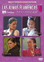 フラメンコの王女達 vol.7 Las ALMAS FLAMENCAS VOL.7【フラメンコ鑑賞DVD】『1点のみメール便可』