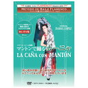 マントンで踊る/カーニャイサベル・ロペス La Cana con MANTAN/Isabel Lopez【フラメンコ教則DVD】『1点のみメール便可』