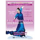 美しく踊るための身体強化/メルセデス・ルイス como bailar con Elegancia/Mercedes Ruiz【フラメンコ教則DVD】『1点のみメ...