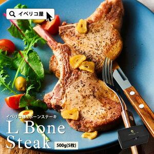 【珍しい、イベリコ豚の骨付きステーキ】 高級 イベリコ豚 骨付き ステーキ 5枚入り (500g+100g増量) 柔らかすぎる 絶品 豚肉 レアルベジョータ おいしい ギフト 赤身 ロース ギフト BBQ お取り