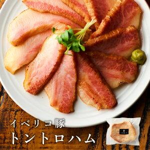 【至福の時間 おとなのおつまみ】 イベリコ豚 トントロ スモークハム 150〜250g (1g=10円修正) 高級 おつまみ ハム 燻製 お取り寄せグルメ 豚肉 食品 レアル・べジョータ 豚とろ とんとろ 珍味