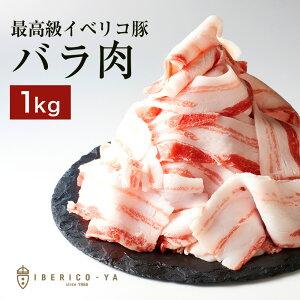 【病みつきバラ 一度食べるとまた欲しくなる】 イベリコ豚 バラスライス 1kg 送料無料 最高ランク レアル・ベジョータ しゃぶしゃぶ 豚肉 メガ盛り 高級 豚しゃぶ 肉 黒豚 お取り寄せグルメ