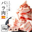 【病みつきバラ 一度食べるとまた欲しくなる】 イベリコ豚 バラスライス 1kg 送料無料 最高ランク レアル・ベジョータ…