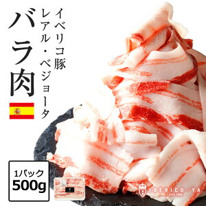 【最高級の豚バラ スライス】 イベリコ豚 バラスライス 500g 2mm厚 しゃぶしゃぶ 用 豚肉 豚しゃぶ お肉 買い得 お取り寄せ グルメ 鍋 あす楽 イベリコ屋 冷凍 ※ ベジョータ バラ 500g×1PC