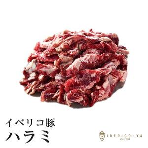 【牛と同じくあっさり濃厚】 イベリコ豚 ハラミ 約1kg セボ ダイヤフラム 焼き肉 焼肉 肉 高級 豚肉 赤身 ホルモン 食品 柔らかい お取り寄せグルメ 冷凍 イベリコ屋 ※セボ ハラミ 1kg