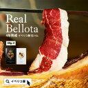 【お歳暮 ギフト】 スペイン王室献上品 最高ランク イベリコ豚 生ハム 4年熟成&30ヶ月熟成 ギフトセット ハモンイベ…