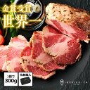 【自分が貰ったら大喜び、美味しさと高級感】イベリコ豚 ローストポーク 300g お中元 ハム ギフト 高級 おつまみ 肉 …