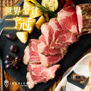 【自分が貰ったら大喜びする、美味しさと高級感】 世界金賞二冠達成 イベリコ豚 ローストポーク 300g IFFA GLS 高級 …