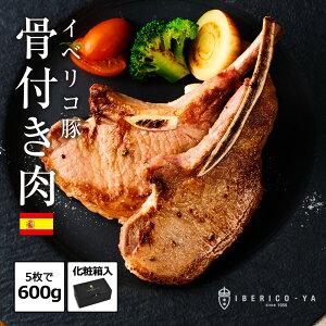 【バーベキューの肉ギフト】 イベリコ豚 骨付き肉 Lボーン ステーキ 5枚入 計600g 高級 豚肉 ロース お取り寄せグルメ BBQ キャンプ飯 豚肉 ワイン 珍味 食品 食べ物 おしゃれ ギフト プレゼン