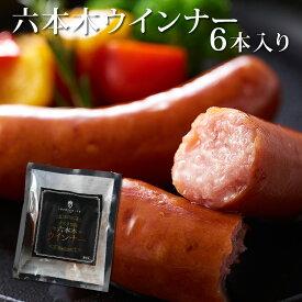 イベリコ豚 六本木 ウインナー ソーセージ (1パック) 六本木シリーズ お取り寄せ お取り寄せ 惣菜 贈り物 豚肉 べジョータ BBQ アウトドア 焼肉 bbq イベリコ屋